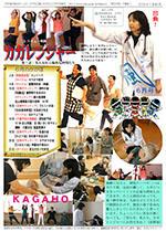 かがほの風 H27/6月号 No.80