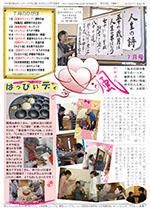かがほの風 H27/7月号 No.81
