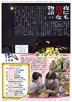 かがほの風 H27/8月号 No.82
