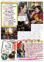 かがほの風 H27/9月号 No.83