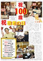 かがほの風 H27/10月号 No.84
