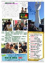 かがほの風 H27/11月号 No.85