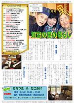 かがほの風 H27/12月号 No.86