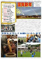 かがほの風 H28/1月号 No.87