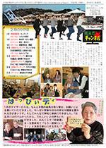 かがほの風 H28/2月号 No.88
