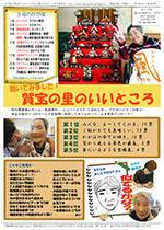 かがほの風 H28/3月号 No.89