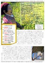 かがほの風 H28/4月号 No.90