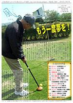かがほの風 H28/5月号 No.91