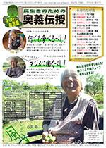 かがほの風 H28/6月号 No.92