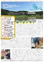 かがほの風 H28/7月号 No.93