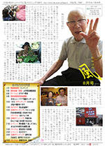 かがほの風 H28/8月号 No.94