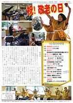 かがほの風 H28/10月号 No.96