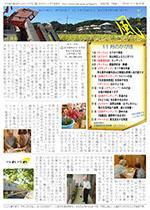 かがほの風 H28/11月号 No.97