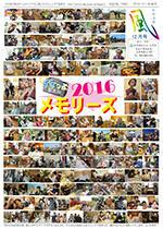 かがほの風 H28/12月号 No.98