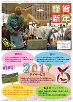 かがほの風 H29/1月号 No.99