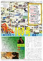 かがほの風 H29/2月号 No.100