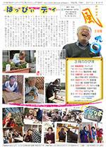 かがほの風 H29/3月号 No.101