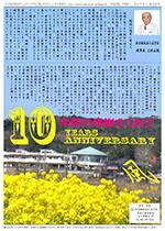 かがほの風 H29/4月号 No102