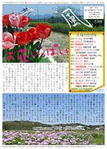 かがほの風 H29/5月号 No.103