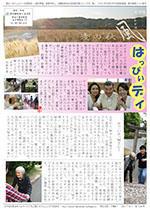 かがほの風 H29/6月号 No.104