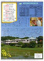 かがほの風 H29/7月号 No.105