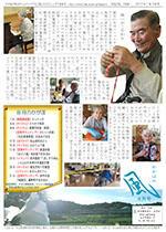 かがほの風 H29/8月号 No.106