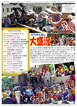 かがほの風 H29/9月号 No.107
