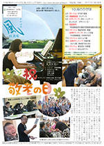 かがほの風 H29/10月号 No.108