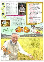 かがほの風 H29/11月号 No.109
