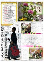 かがほの風 H29/12月号 No.110