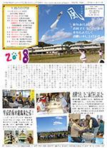 かがほの風 H30/1月号 No.111