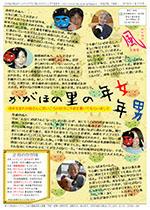 かがほの風 H30/2月号 No.112